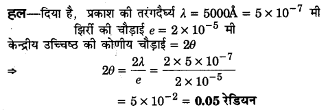 UP Board Solutions for Class 12 Physics Chapter 10 Wave Optics SAQ 18