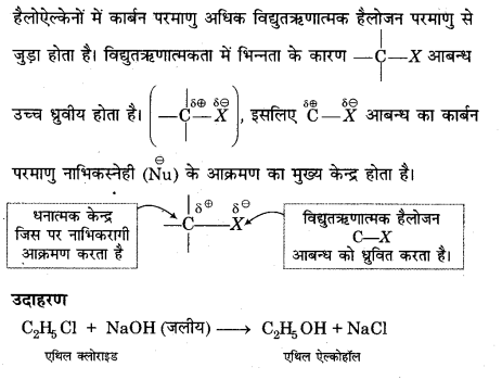 UP Board Class 12 Chemistry Model Papers Paper 1 Ans.5.2