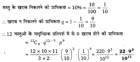 UP Board Solutions for Class 12 Maths Chapter 13 Probability F13