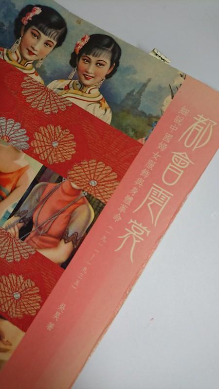 呉昊『都會雲裳―細說中國婦女服飾與身體革命(1911-1935)―』香港、三聯書店、2006、ISBN:9620423933