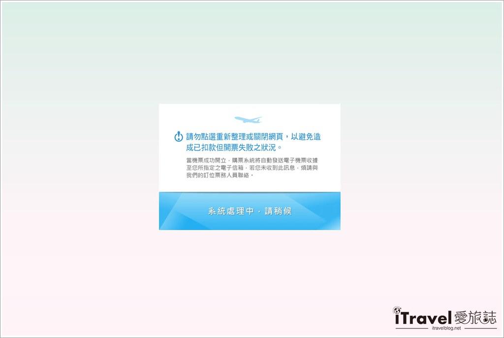 長榮航空訂票教學 (19)