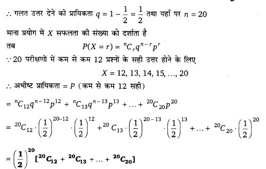 UP Board Solutions for Class 12 Maths Chapter 13 Probability f6