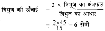 UP Board Solutions for Class 7 Maths Chapter 12 क्षेत्रमिति ( मेंसुरेशन) 01