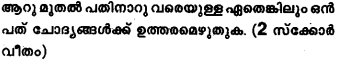 Plus One Computer Application Model Question Papers Paper 3 7