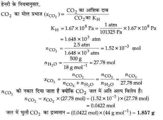 UP Board Solutions for Class 12 Chemistry Chapter 2 Solutions Q.7