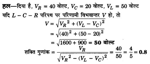 UP Board Solutions for Class 12 Physics Chapter 7 Alternating Current SAQ 14
