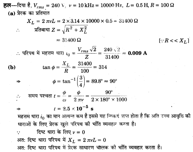 UP Board Solutions for Class 12 Physics Chapter 7 Alternating Current Q14