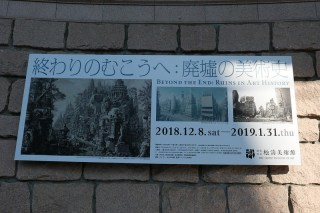 Beyond the End: Ruins in Art History 『終わりのむこうへ : 廃墟の美術史』松濤美術館