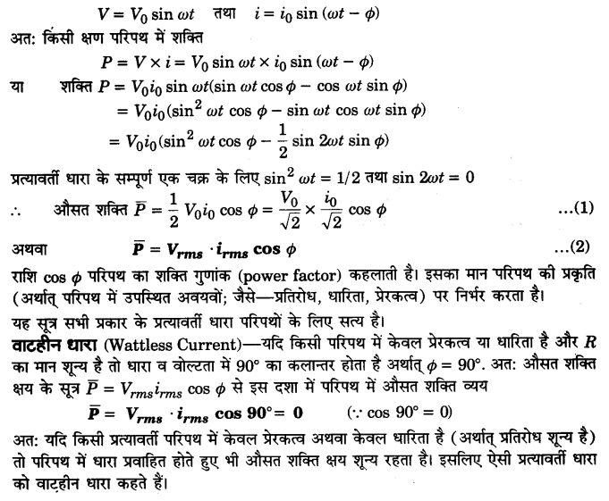 UP Board Solutions for Class 12 Physics Chapter 7 Alternating Current SAQ 7