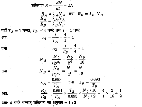 UP Board Solutions for Class 12 Physics Chapter 13 Nuclei l15