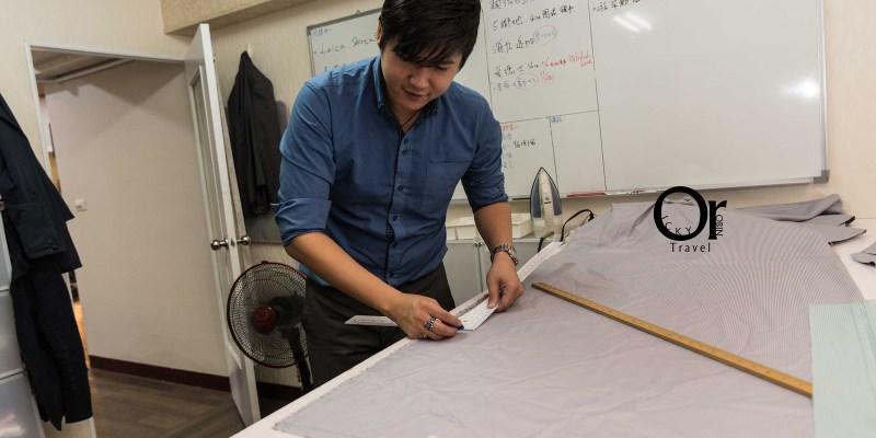 台北量身訂製西服|開業40年老師傅襯衫手藝,到府量身定做新郎西裝、團體制服、商務西服-EV西服襯衫量身訂製