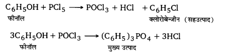 UP Board Solutions for Class 12 Chapter 10 Haloalkanes and Haloarenes 6Q.1.4