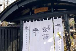 鶴峯館旅館 Ryokan Kakuhokan