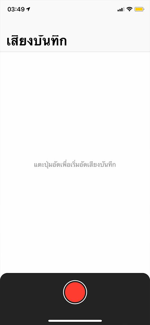 iPhone-record-sound-02