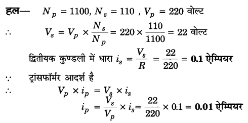 UP Board Solutions for Class 12 Physics Chapter 7 Alternating Current SAQ 20