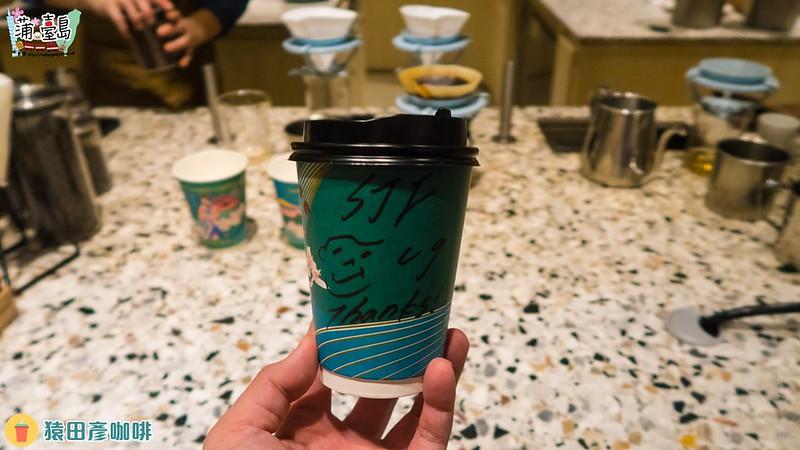 猿田彥咖啡-15