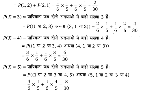 UP Board Solutions for Class 12 Maths Chapter 13 Probability e5