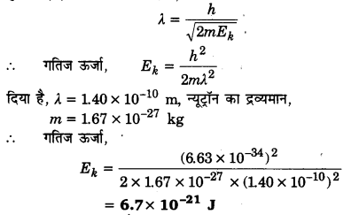 UP Board Solutions for Class 12 Physics Chapter 11 Dual Nature of Radiation and Matter 17
