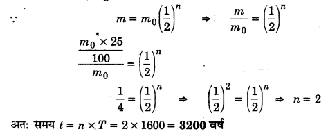 UP Board Solutions for Class 12 Physics Chapter 13 Nuclei a25