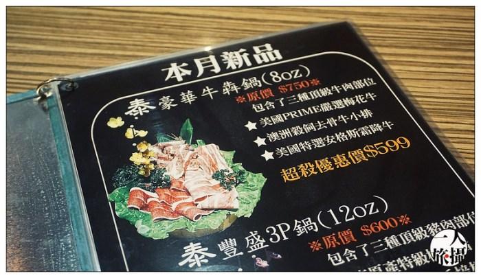 蘇吉泰式風味鍋 24