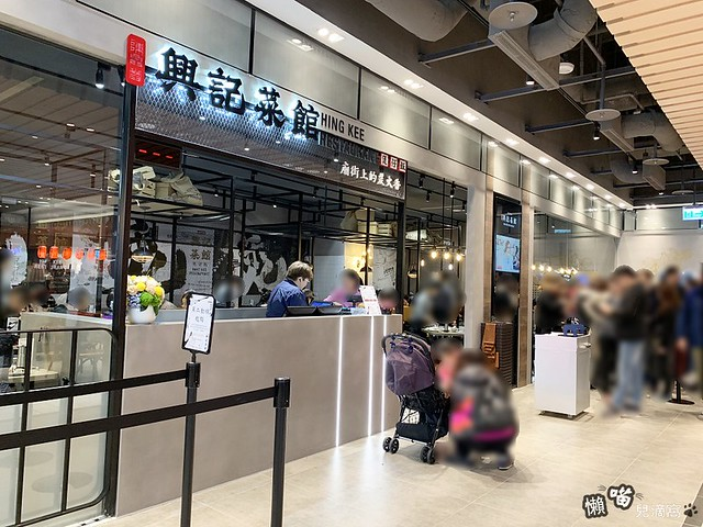 陳興發興記菜館