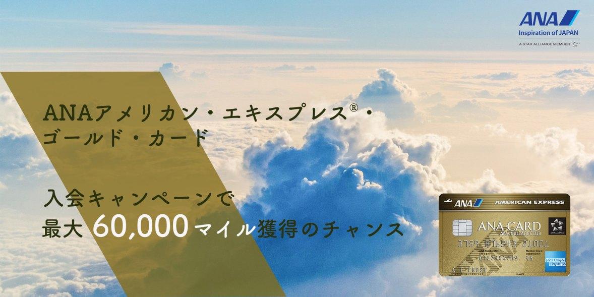 ANAアメックス・ゴールド入会キャンペーン