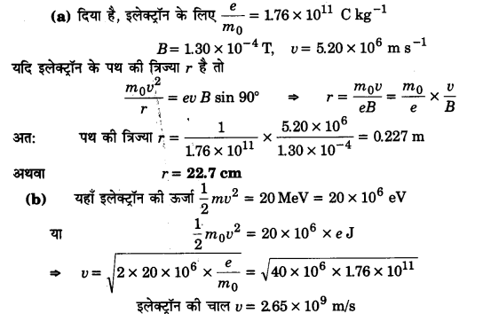 UP Board Solutions for Class 12 Physics Chapter 11 Dual Nature of Radiation and Matter 21