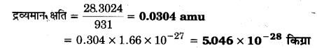 UP Board Solutions for Class 12 Physics Chapter 13 Nuclei a13