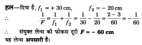 UP Board Solutions for Class 12 Physics Chapter 9 Ray Optics and Optical Instruments Q10
