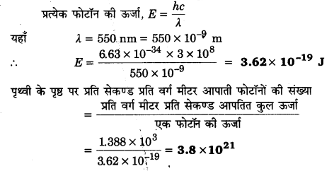 UP Board Solutions for Class 12 Physics Chapter 11 Dual Nature of Radiation and Matter 5