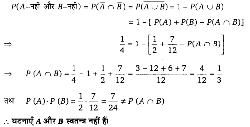 UP Board Solutions for Class 12 Maths Chapter 13 Probability b12