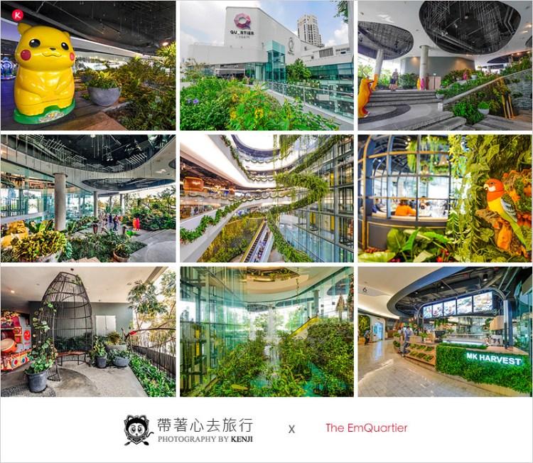 泰國曼谷百貨公司 | The EmQuartier百貨 (Phrom Phong站)-時尚又充滿綠意,有如一座空中森林花園的大型購物商場,網美級餐廳林立,好拍好吃又好逛。