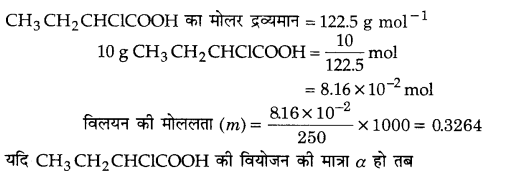UP Board Solutions for Class 12 Chemistry Chapter 2 Solutions 2Q.32.1