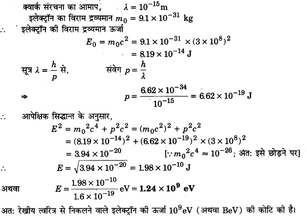 UP Board Solutions for Class 12 Physics Chapter 11 Dual Nature of Radiation and Matter 34