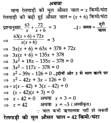 CBSE Sample Papers for Class 10 Maths in Hindi Medium Paper 3 S23.1