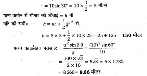 UP Board Solutions for Class 11 Physics Chapter 4 Motion in a plane ( समतल में गति) l7