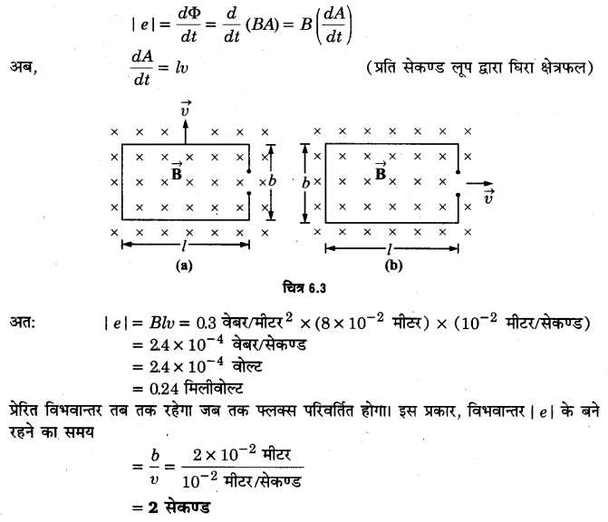 UP Board Solutions for Class 12 Physics Chapter 6 Electromagnetic Induction Q4