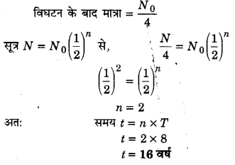 UP Board Solutions for Class 12 Physics Chapter 13 Nuclei a27