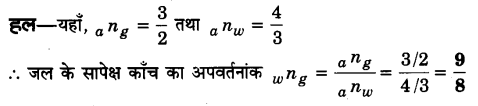 UP Board Solutions for Class 12 Physics Chapter 9 Ray Optics and Optical Instruments VSAQ 20