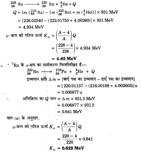 UP Board Solutions for Class 12 Physics Chapter 13 Nuclei 12