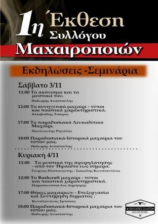 2_ekthesi_maxairopoion