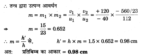 UP Board Solutions for Class 12 Physics Chapter 9 Ray Optics and Optical Instruments Q21.3