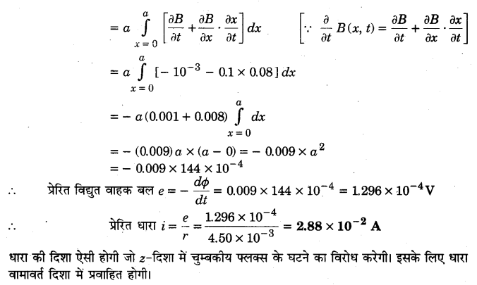 UP Board Solutions for Class 12 Physics Chapter 6 Electromagnetic Induction Q12.1