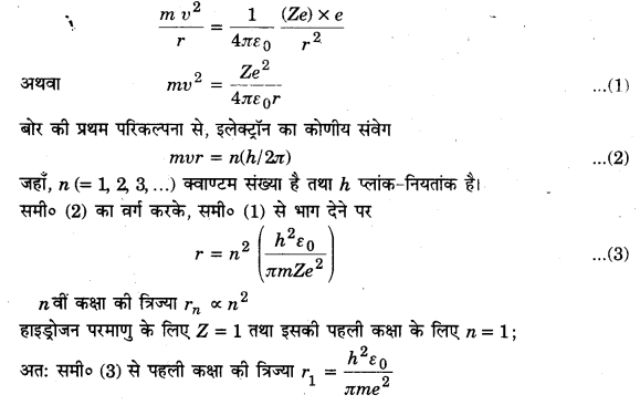 UP Board Solutions for Class 12 Physics Chapter 12 Atoms l1c