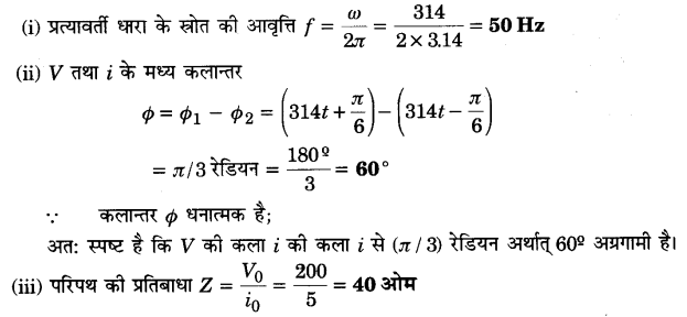 UP Board Solutions for Class 12 Physics Chapter 7 Alternating Current SAQ 15.1