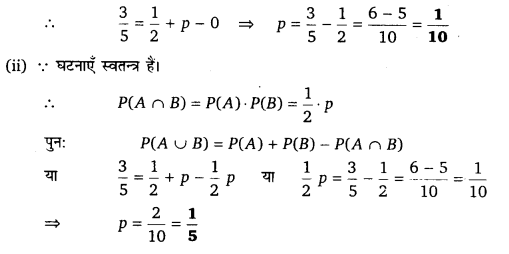 UP Board Solutions for Class 12 Maths Chapter 13 Probability b9