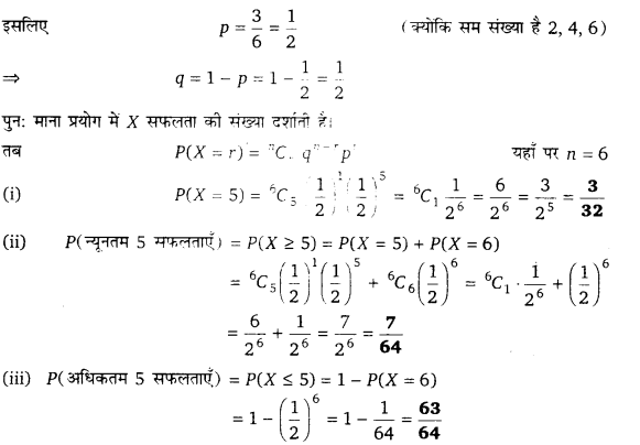UP Board Solutions for Class 12 Maths Chapter 13 Probability f1