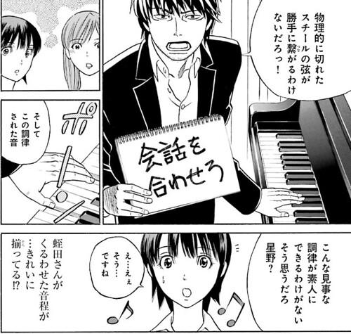 ピアノの虫