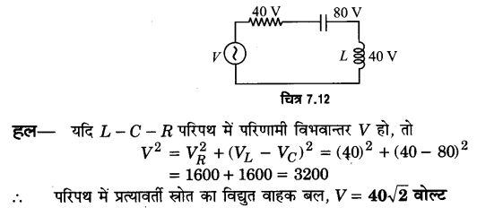 UP Board Solutions for Class 12 Physics Chapter 7 Alternating Current SAQ 17