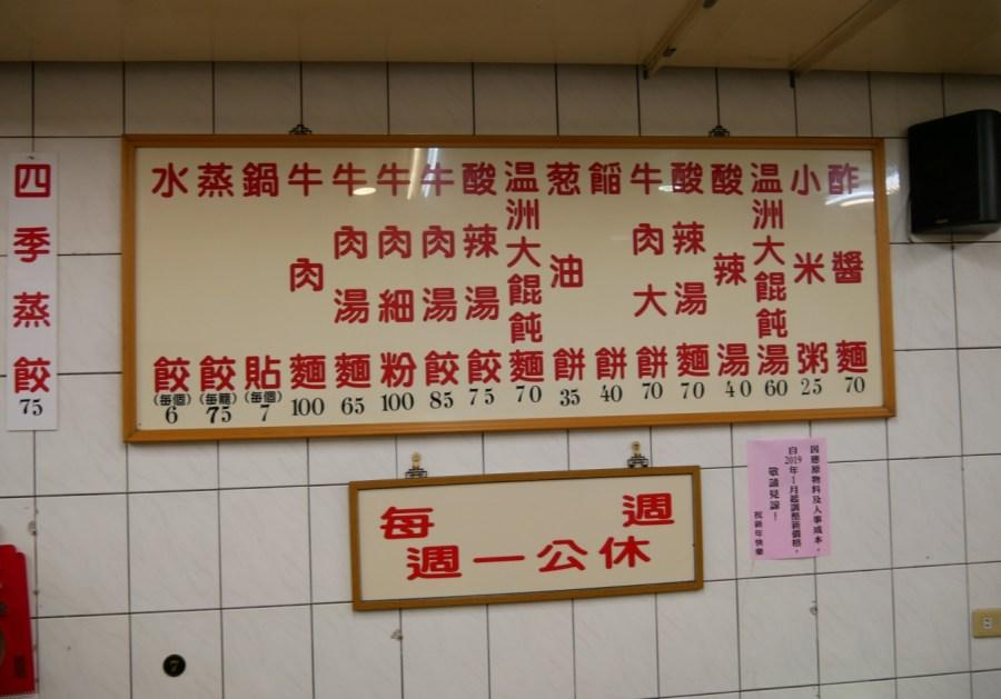 [桃園美食]來來麵食館(二訪) 永安路旁在地老店麵食館~麵食.餡餅.水餃鍋貼專門店 @VIVIYU小世界